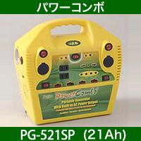 INFONIX製 ポータブル独立電源 パワーコンボ PG-521SP [21Ah]