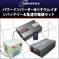 オンリースタイル パワーインバーター リチウムイオンバッテリー&急速充電器セット