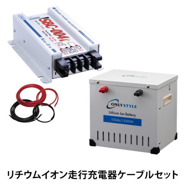 オンリースタイル限定!リチウムイオン走行充電器 ケーブルセット