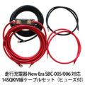 走行充電器 New Era SBC-005/006 対応 14SQKIV線ケーブルセット