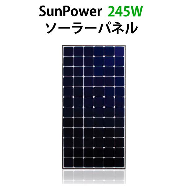 世界最高レベル変換効率20.0%!SunPower245W ソーラーパネル