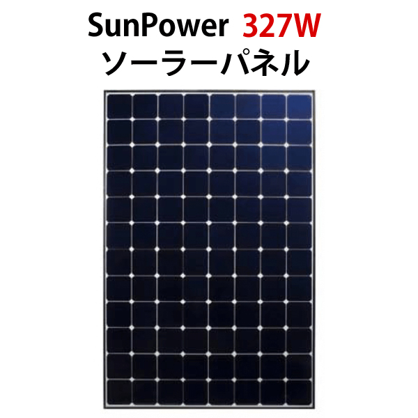 世界最高レベル変換効率20%!SunPower327Wソーラーパネル