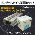 オンリースタイル蓄電池セット(マルチインバーター+リチウムイオンバッテリーセット)